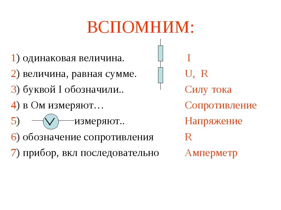 ВСПОМНИМ: 1) одинаковая величина. 2) величина, равная сумме. 3) буквой I обоз...