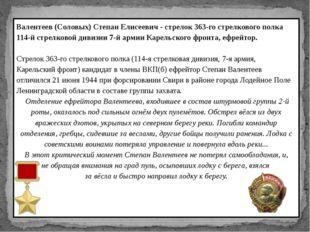 Валентеев (Соловых) Степан Елисеевич - стрелок 363-го стрелкового полка 114-й