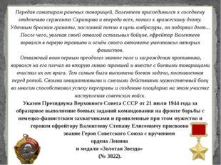 Передав санитарам раненых товарищей, Валентеев присоединился к соседнему отде