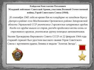 Кайдалов Константин Потапович Младший лейтенант Советской Армии, участник Вел