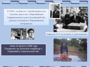 В 1956 г. он вместе с семьёй приехал на Сахалин, жил в пос. Первомайском Смир