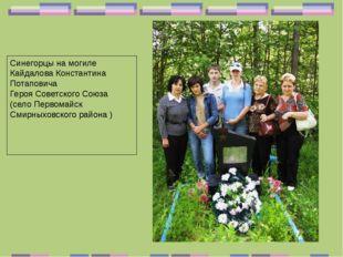 Синегорцы на могиле Кайдалова Константина Потаповича Героя Советского Союза (