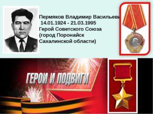 Пермяков Владимир Васильевич 14.01.1924 - 21.03.1995 Герой Советского Союза (