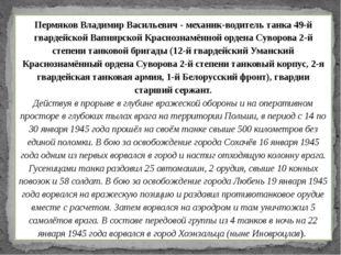 Пермяков Владимир Васильевич - механик-водитель танка 49-й гвардейской Вапняр