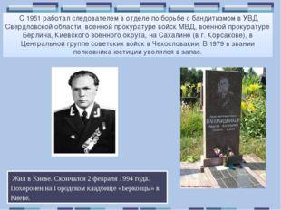 Жил в Киеве. Скончался 2 февраля 1994 года. Похоронен на Городском кладбище