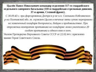Цылёв Павел Николаевич командир отделения 117-го гвардейского отдельного сапе