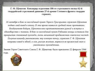 Г. Ф. Щекотов Командир отделения 186-го стрелкового полка 62-й гвардейской ст