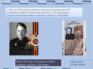 С 1951 по 1976 год жил и работал в России на Тельновском ЛЗП Углегорского рай
