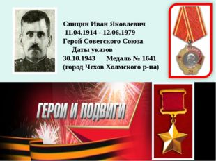 Спицин Иван Яковлевич 11.04.1914 - 12.06.1979 Герой Советского Союза Даты ука