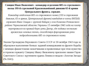 Спицин Иван Яковлевич - командир отделения 685-го стрелкового полка 193-й стр