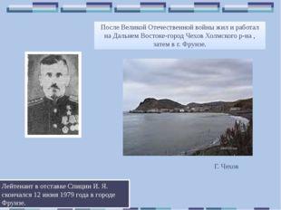 Лейтенант в отставке Спицин И. Я. скончался 12 июня 1979 года в городе Фрунзе