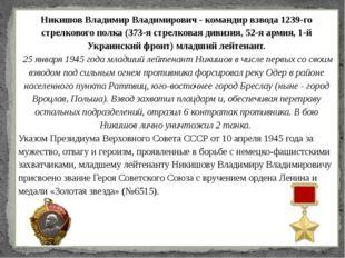 Никишов Владимир Владимирович - командир взвода 1239-го стрелкового полка (37