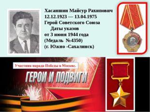 Хасаншин Майсур Рахипович 12.12.1923 — 13.04.1975 Герой Советского Союза Даты