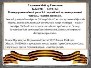 Хасаншин Майсур Рахипович 12.12.1923 — 13.04.1975 Командир миномётной роты 9-