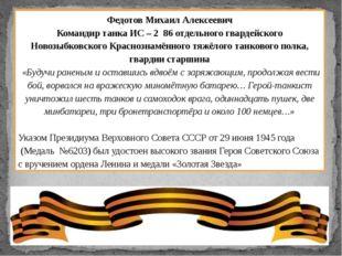 Федотов Михаил Алексеевич Командир танка ИС – 2 86 отдельного гвардейского Но