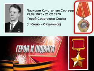 Лисицын Константин Сергеевич 29.09.1923 - 21.02.1970 Герой Советского Союза (
