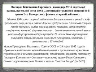 Лисицын Константин Сергеевич - командир 257-й отдельной разведывательной роты