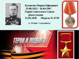 Кузовлев Мирон Ефимович 23.08.1923 - 16.04.1967 Герой Советского Союза Даты у