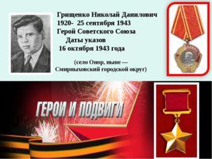 Грищенко Николай Данилович 1920- 25 сентября 1943 Герой Советского Союза Даты