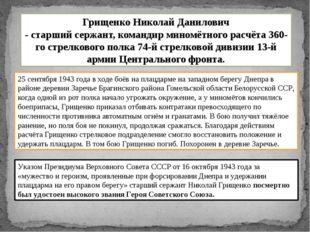 Грищенко Николай Данилович - старший сержант, командир миномётного расчёта 36