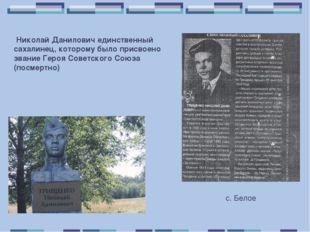 Николай Данилович единственный сахалинец, которому было присвоено звание Гер