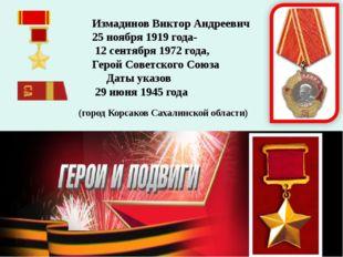 Измадинов Виктор Андреевич 25 ноября 1919 года- 12 сентября 1972 года, Герой