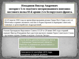 Измадинов Виктор Андреевич моторист 5-го тяжёлого моторизованного понтонно-мо