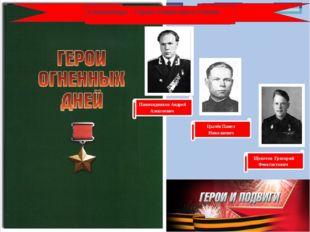 Сахалинцы – Герои Советского Союза Панихидников Андрей Алексеевич Цылёв Павел