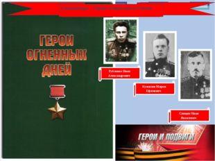 Сахалинцы – Герои Советского Союза Кузовлев Мирон Ефимович Рубленко Иван Алек