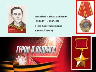 Валентеев Степан Елисеевич 10.12.1911 - 01.05.1978 Герой Советского Союза ( г
