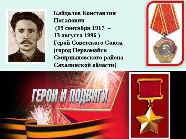 Кайдалов Константин Потапович (19 сентября 1917 – 13 августа 1996 ) Герой Сов...