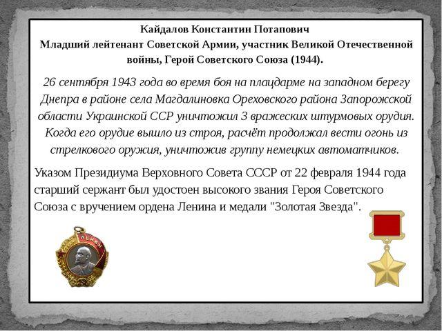 Кайдалов Константин Потапович Младший лейтенант Советской Армии, участник Вел...