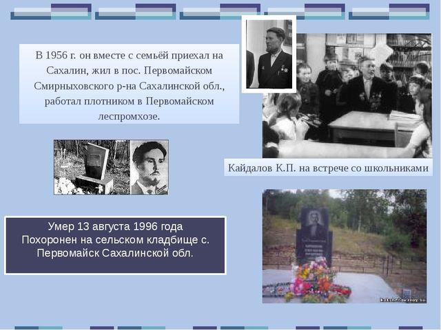 В 1956 г. он вместе с семьёй приехал на Сахалин, жил в пос. Первомайском Смир...