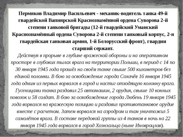 Пермяков Владимир Васильевич - механик-водитель танка 49-й гвардейской Вапняр...