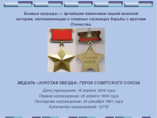 Боевые награды— ярчайшие памятники нашей военной истории, напоминающие осла...