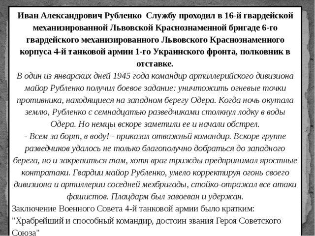 Иван Александрович Рубленко Службу проходил в 16-й гвардейской механизированн...