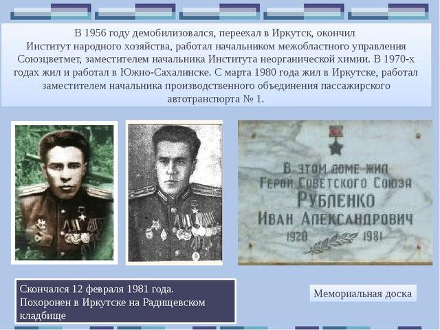 В 1956 году демобилизовался, переехал в Иркутск, окончилИнститут народного х...