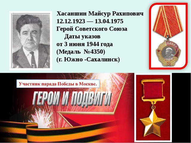 Хасаншин Майсур Рахипович 12.12.1923 — 13.04.1975 Герой Советского Союза Даты...