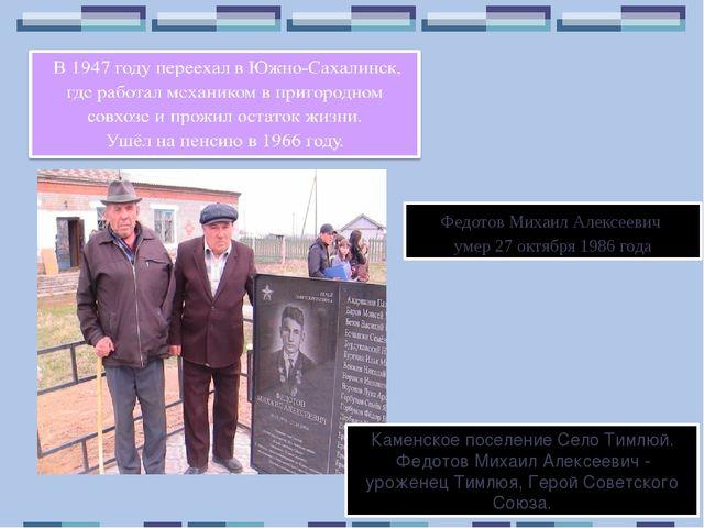 Федотов Михаил Алексеевич умер 27 октября 1986 года Каменское поселение Село...