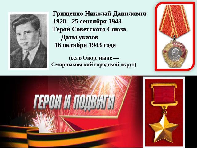 Грищенко Николай Данилович 1920- 25 сентября 1943 Герой Советского Союза Даты...