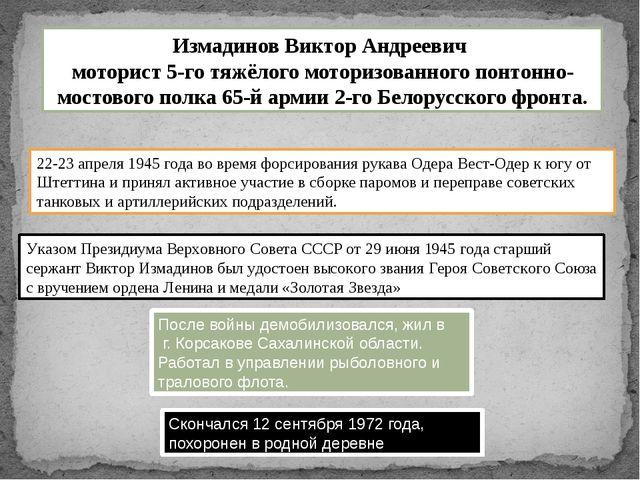 Измадинов Виктор Андреевич моторист 5-го тяжёлого моторизованного понтонно-мо...