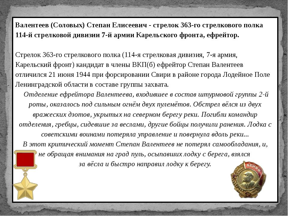 Валентеев (Соловых) Степан Елисеевич - стрелок 363-го стрелкового полка 114-й...