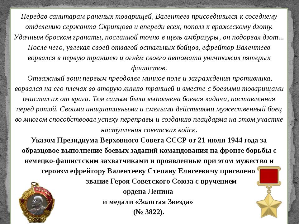 Передав санитарам раненых товарищей, Валентеев присоединился к соседнему отде...