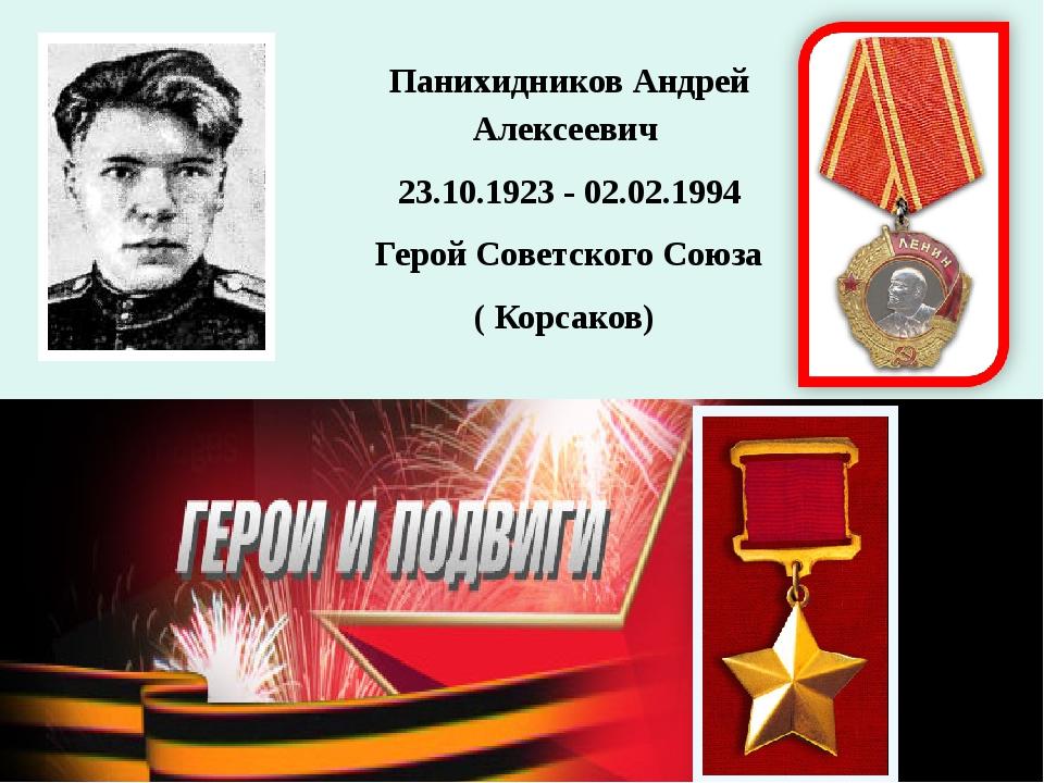 Панихидников Андрей Алексеевич 23.10.1923 - 02.02.1994 Герой Советского Союза...
