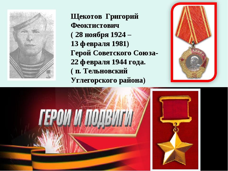 Щекотов Григорий Феоктистович ( 28 ноября 1924 – 13 февраля 1981) Герой Совет...