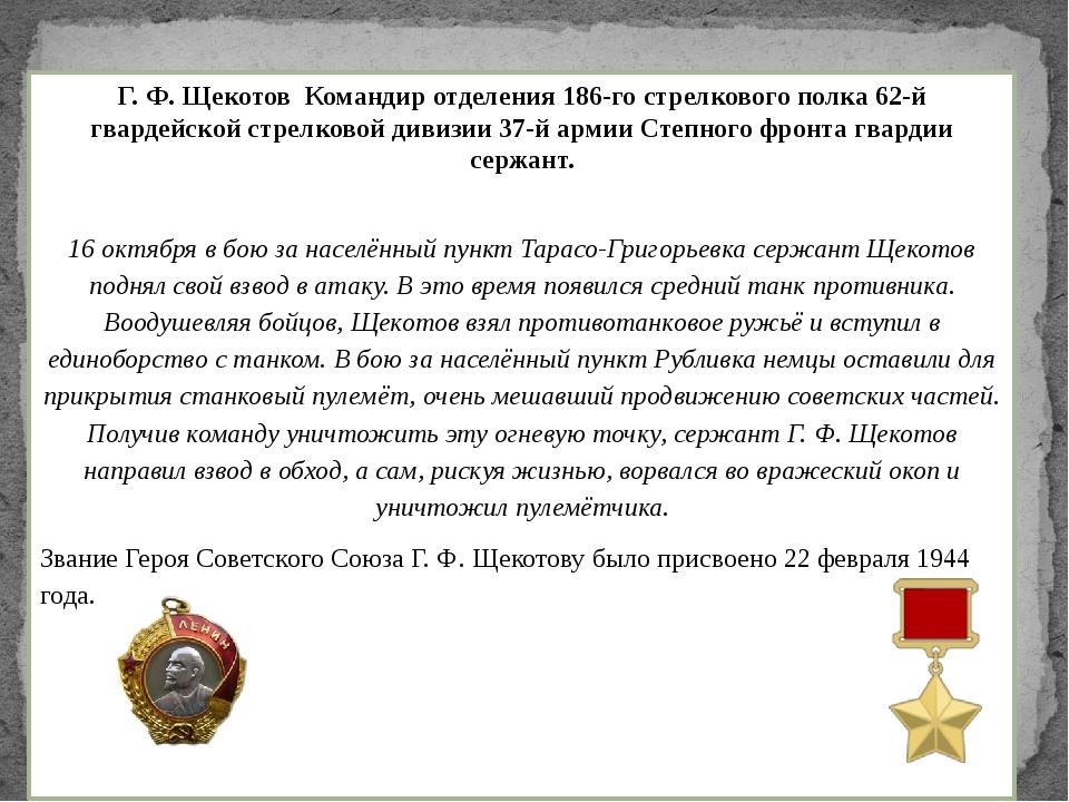 Г. Ф. Щекотов Командир отделения 186-го стрелкового полка 62-й гвардейской ст...