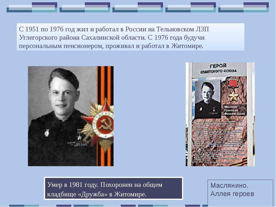 С 1951 по 1976 год жил и работал в России на Тельновском ЛЗП Углегорского рай...