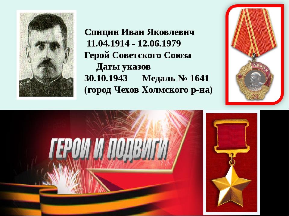 Спицин Иван Яковлевич 11.04.1914 - 12.06.1979 Герой Советского Союза Даты ука...