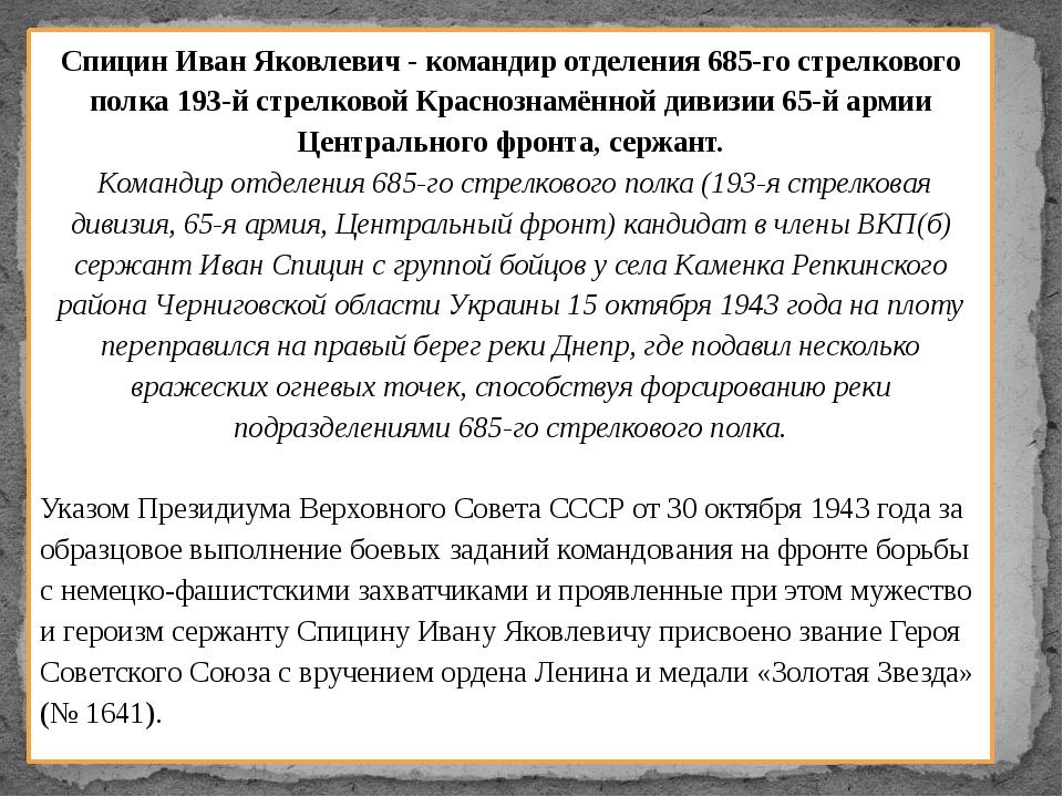 Спицин Иван Яковлевич - командир отделения 685-го стрелкового полка 193-й стр...