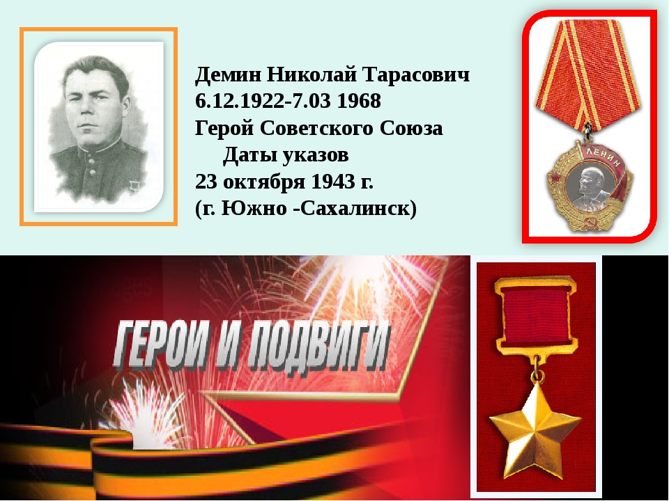 Демин Николай Тарасович 6.12.1922-7.03 1968 Герой Советского Союза Даты указо...